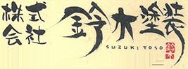 株式会社鈴木塗装